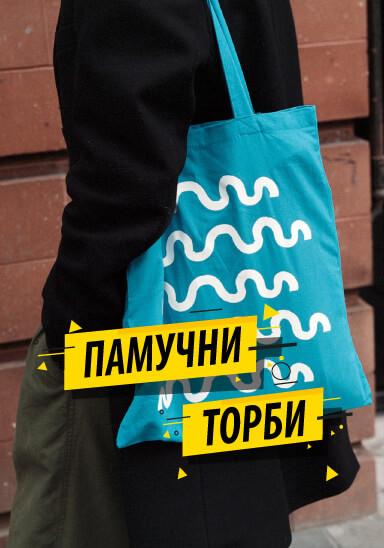 Торби и чанти с дизайн