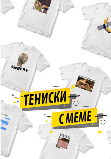 Тениски с меме
