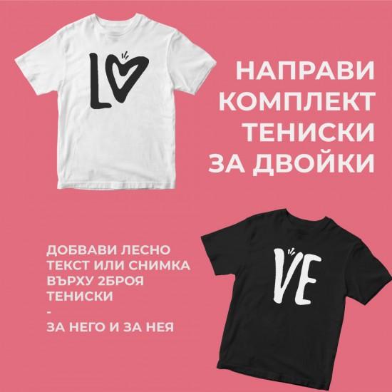 Направи си тениски за двойки