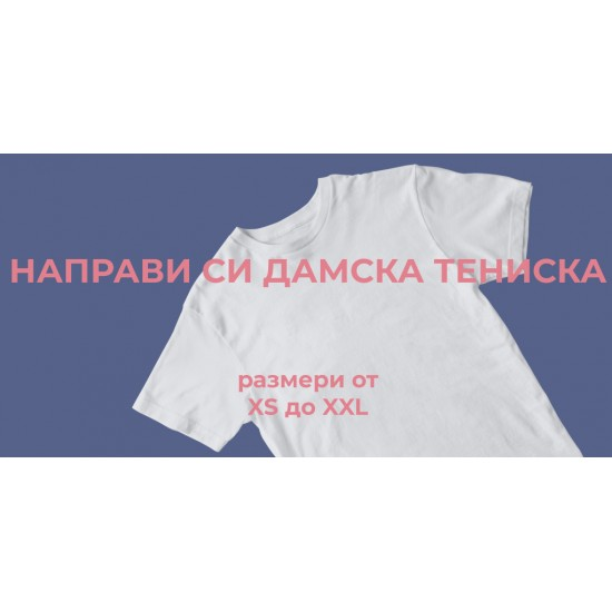 Напеави си дамска тениска