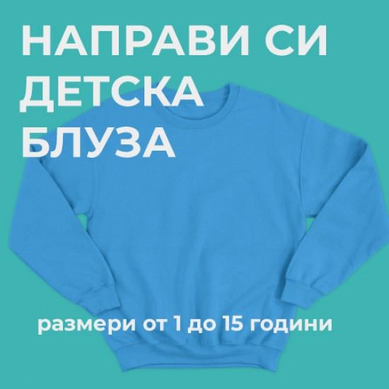 Направи си детска памучна блуза