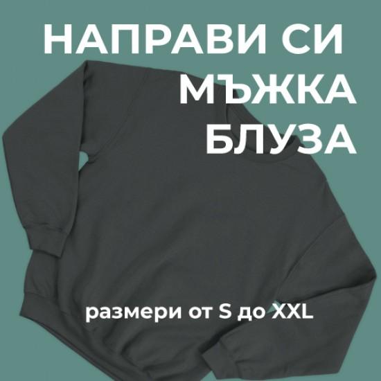 Направи си мъжка памучна блуза
