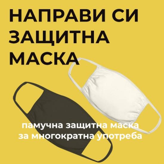 Направи си Защитна маска с принт по поръчка