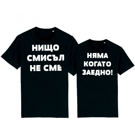 Тениски за двойки с надпис НИЩО НЯМА СМИСЪЛ КОГАТО НЕ СМЕ ЗАЕДНО!