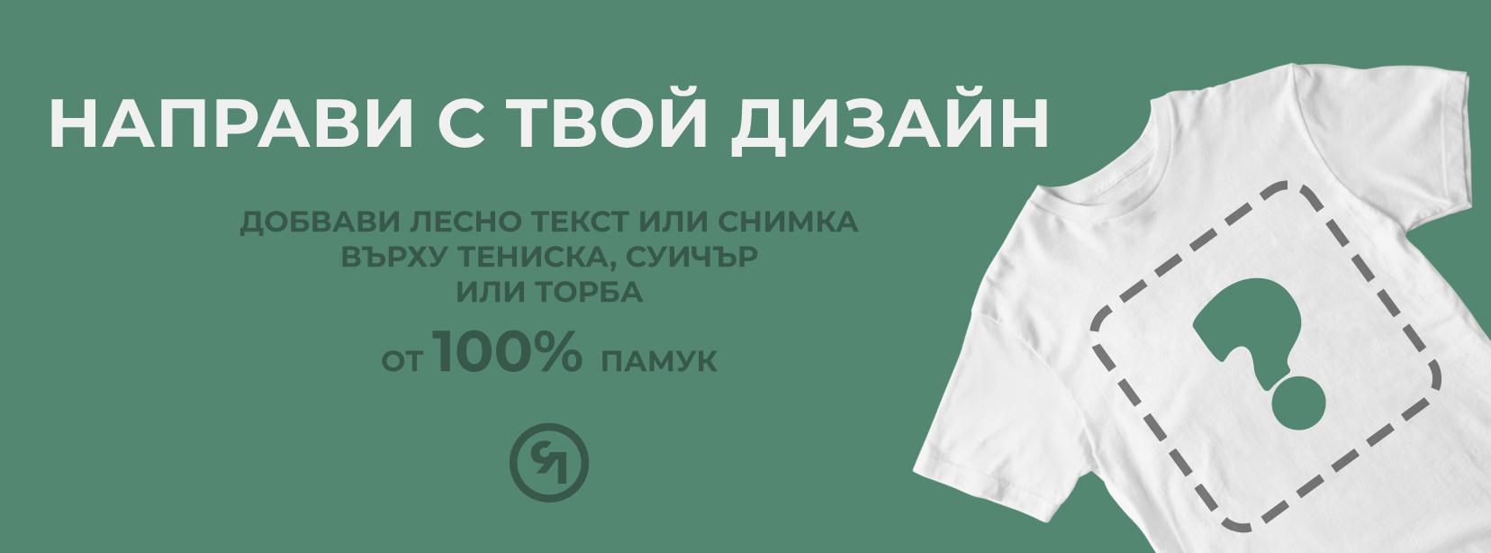 Направи си тениска, суичър или блуза