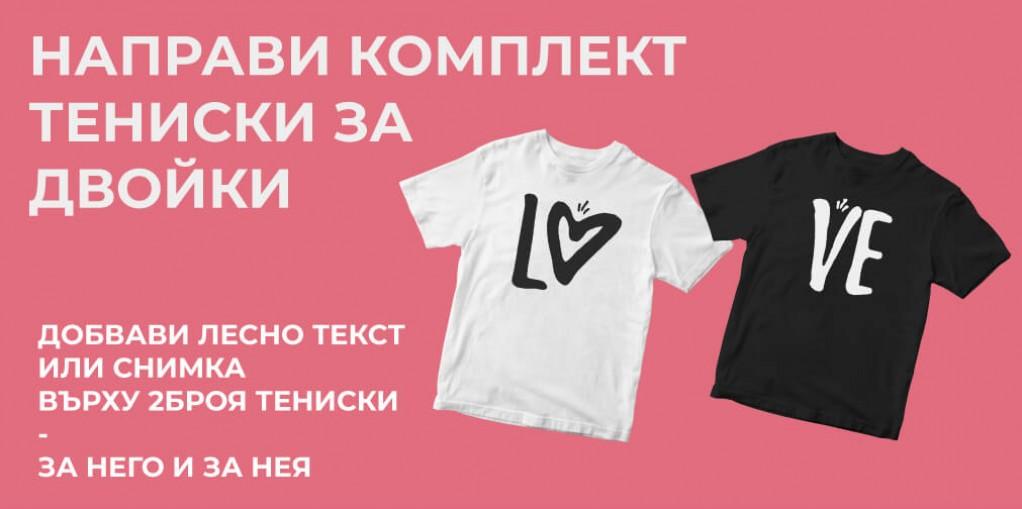 Направи си тениска за двойки