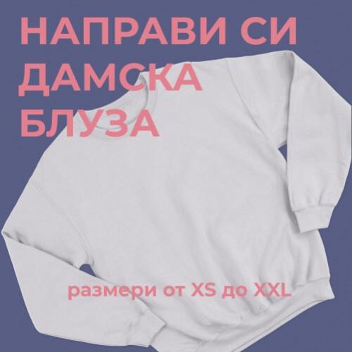 Направи си дамска блуза