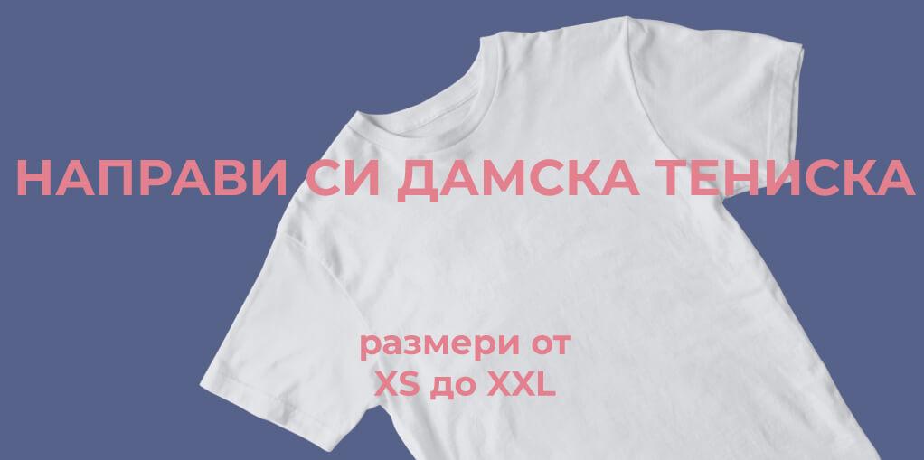 Направи си дамска тениска