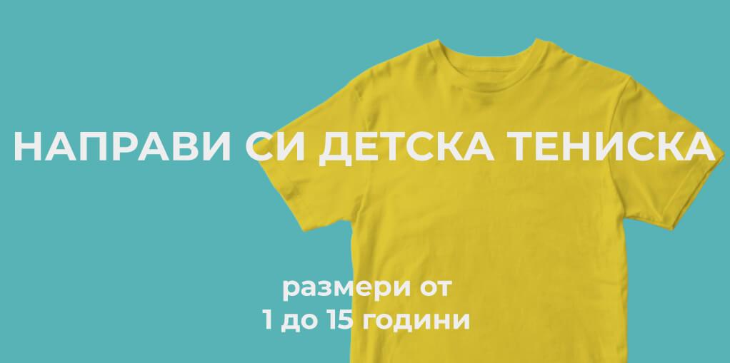 Направи си детска тениска
