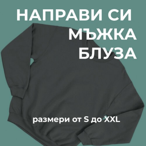 Направи си мъжка блуза