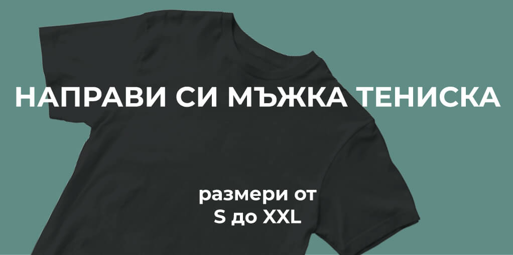 Направи си мъжка тениска