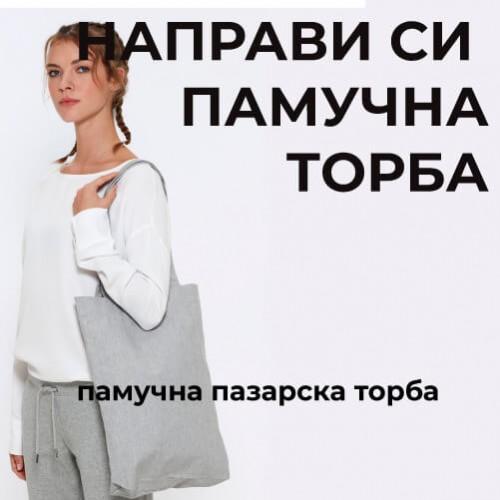 Направи си памучна торба