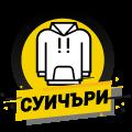 ДАМСКИ СУИЧЪРИ