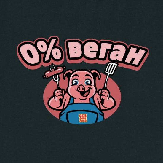 """Тениска Безсмислици с дизайн """"0% Веган"""""""