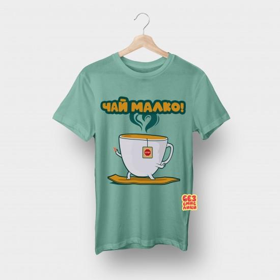 """Тениска Безсмислици с дизайн """"Чай малко"""""""