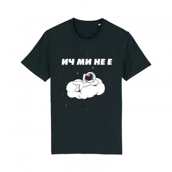 """Тениска Безсмислици с дизайн """"Ич ми не е"""""""