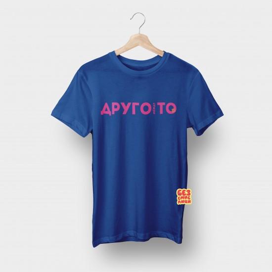 """Тениска Безсмислици с дизайн """"Между другото"""""""