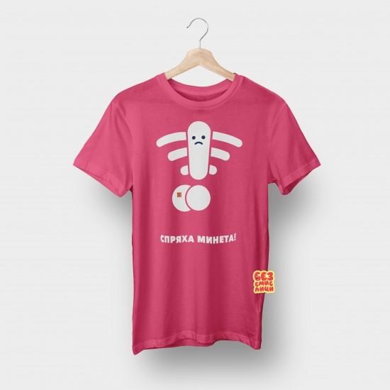 """Тениска Безсмислици с дизайн """"Спряха минета"""""""