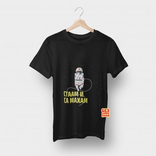 """Тениска Безсмислици с дизайн """"Стаам и се махам"""""""