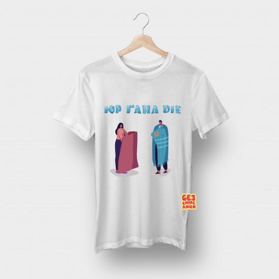 """Тениска Безсмислици с дизайн """"Юргана Дай"""""""