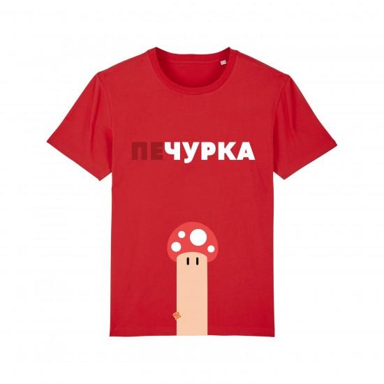 """Тениска Безсмислици с дизайн """"Пе...чурка"""""""