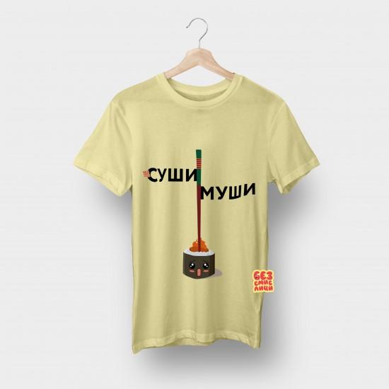 """Тениска Безсмислици с дизайн """"СУШИ - МУШИ"""""""