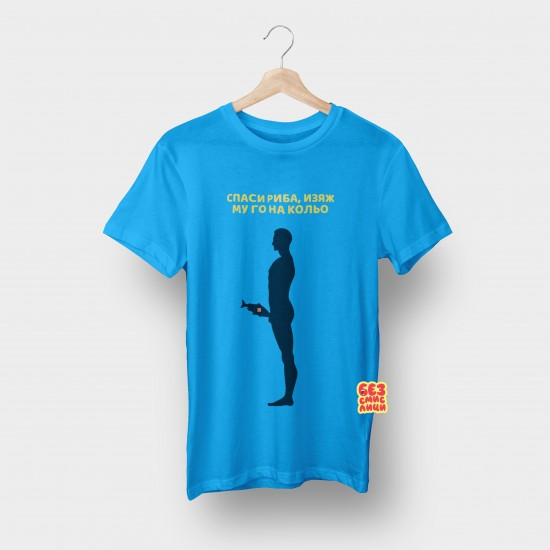 """Тениска Безсмислици с дизайн """"Кольо"""""""